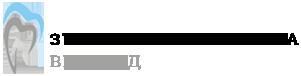 Зуботехничка школа Београд Logo