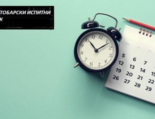 Преквалификација – Октобарски испитни рок 2020/21. године