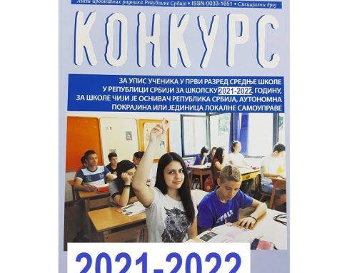 Упис ученика у први разред школске 2021/2022.
